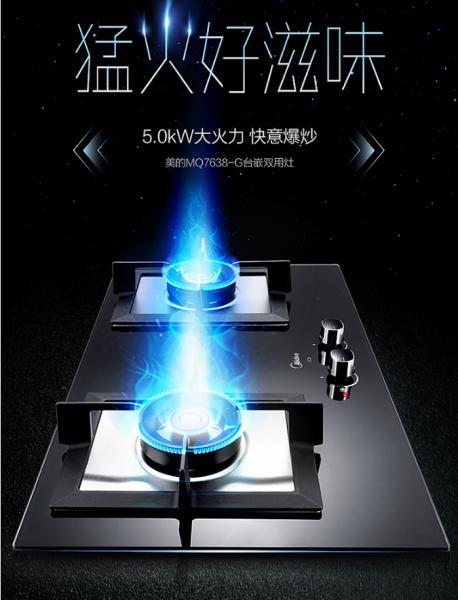 美的JZT-MQ7638-G