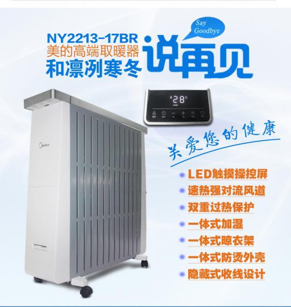 Midea美的取暖器NY2213-17BR油..