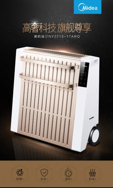 美的(Midea) 取暖器电热油汀1..