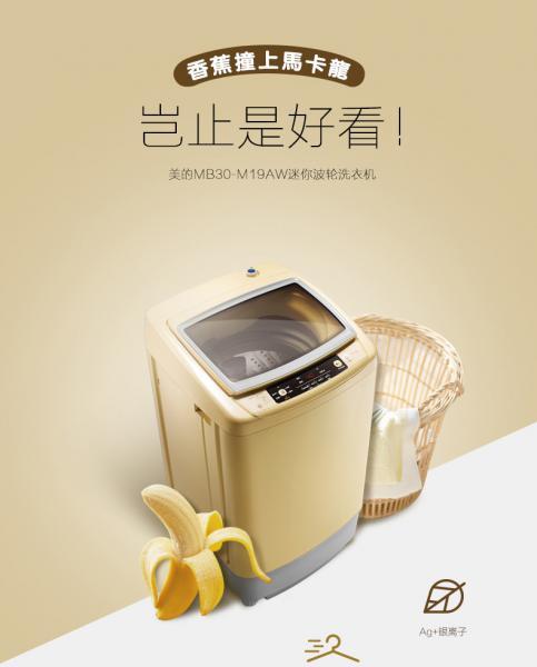 美的洗衣机波轮MB30-M19AW