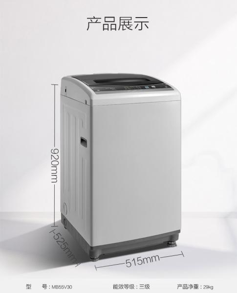 美的洗衣机波轮MB55V30