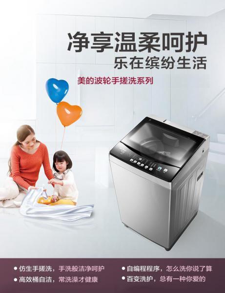 美的洗衣机波轮MB70-3100WS