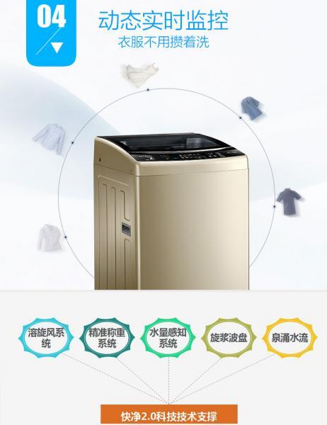 美的洗衣机波轮MB80-8100WQCG