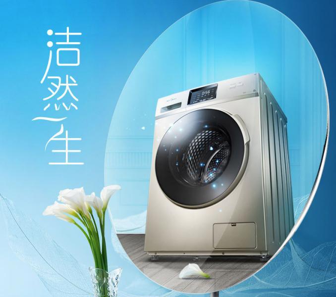 美的洗衣机滚筒MG80-1431WDXG