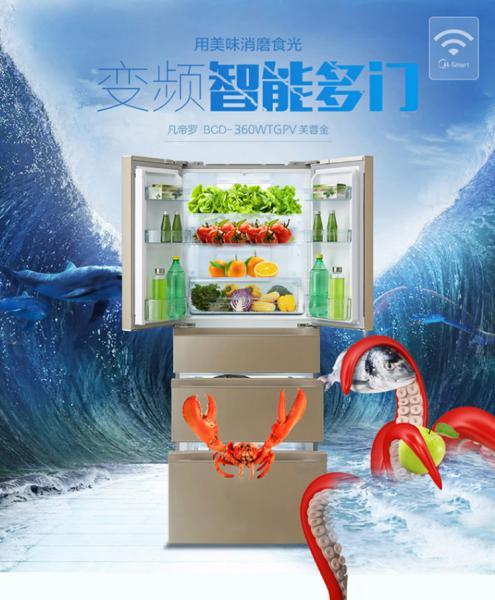 美的冰箱 BCD-360WTGPV
