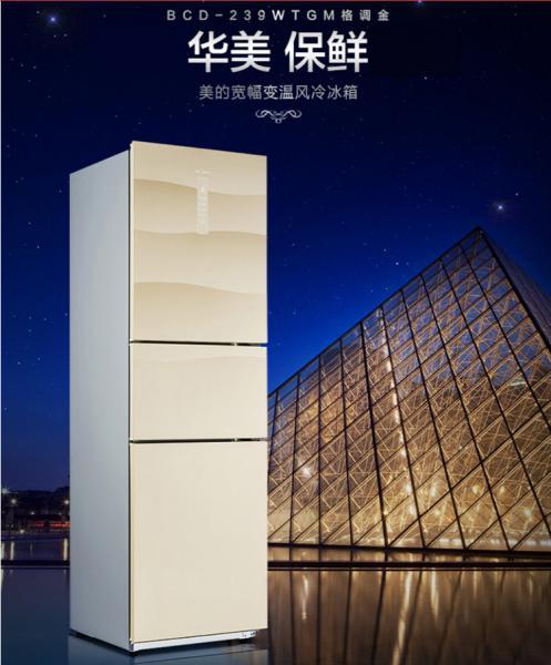 美的 冰箱 BCD-239WTGM  格调金