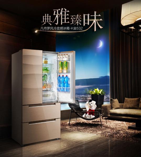 美的 冰箱 BCD-532WGPZV 格调金
