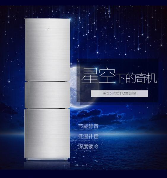 美的 冰箱 BCD-220TM    星际银