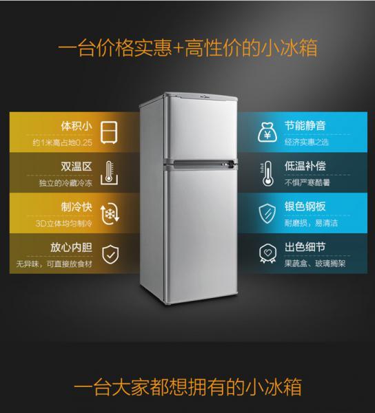 美的 冰箱 BCD-112CMA   闪白银