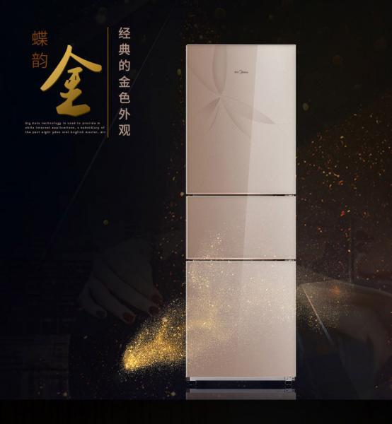 美的 冰箱 BCD-220TGM   叠韵金